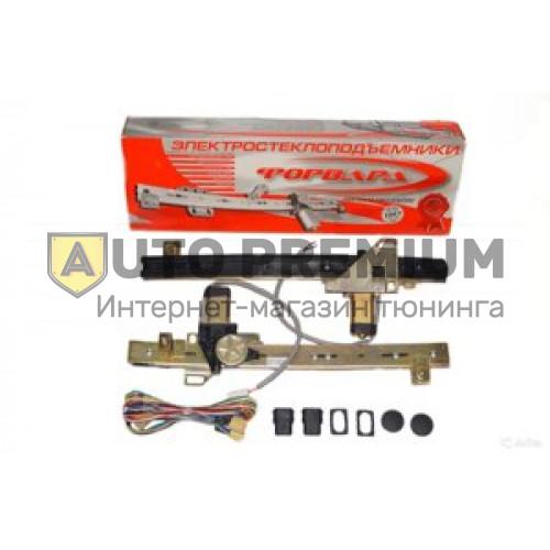 Электростеклоподъемники «Форвард» для ВАЗ-2110 (в передние двери)